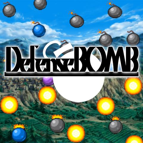 防衛BOMB